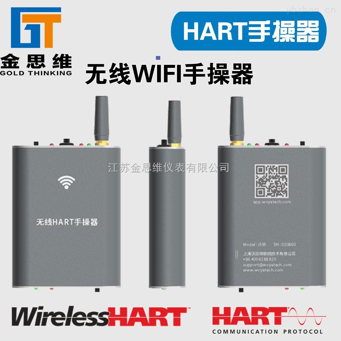 无线WIFIHART手操器