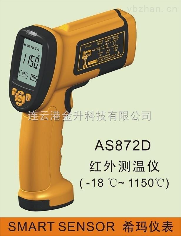 连光可以连接电脑红外测温仪器AS782D希玛