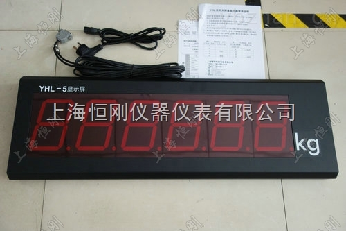 大屏幕數字地磅顯示器