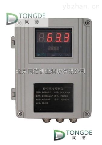 在線粉塵濃度檢測儀型號: DFM