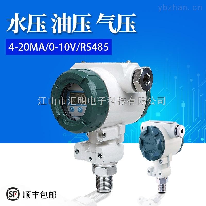 2088扩散硅智能数显压力变送器压力传感器