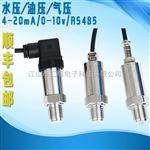 4-20mA扩散硅压力变送器传感器