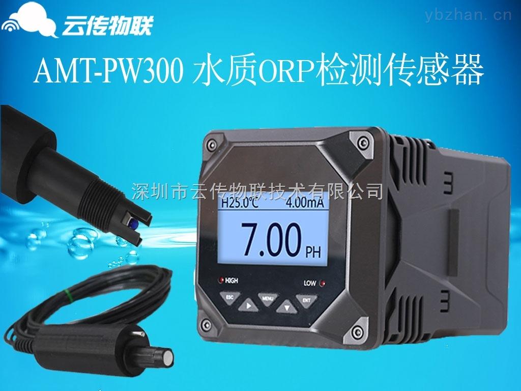 AMT-PW300污泥浓度传感器