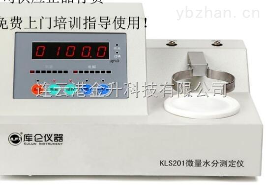 新疆微量水分测定仪KLS201用于石油化工