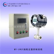 涡轮定量控制系统,涡轮定量控制系统价格