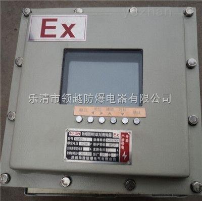 电伴热防爆数显温控箱