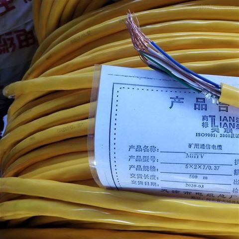 国标煤矿用阻燃通信电缆