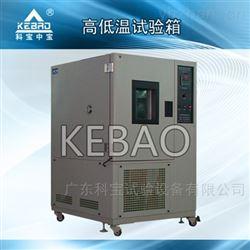 深圳高低温湿热交变试验箱