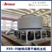 嘧啶硫酸鹽氣流干燥機QG-50