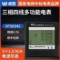 長沙威勝DTSD342-9N三相多功能數顯儀表
