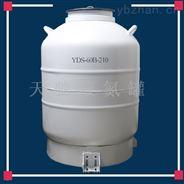 聊城天驰YDS-60L生物液氮罐公司