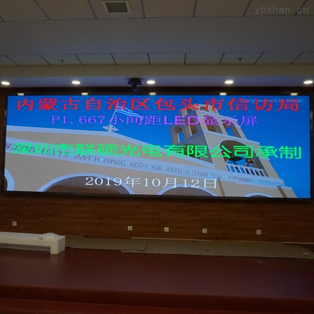 演播廳小間距P1.6LED超清顯示屏15平方效果