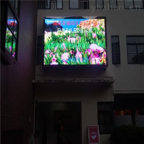 P4LED全彩室外高清電子大屏一平米行業報價