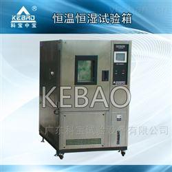 可程式恒温恒湿实验箱应用