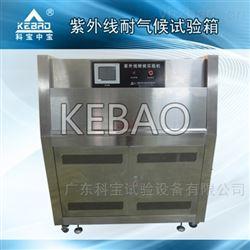 紫外线杀菌试验设备深圳厂家