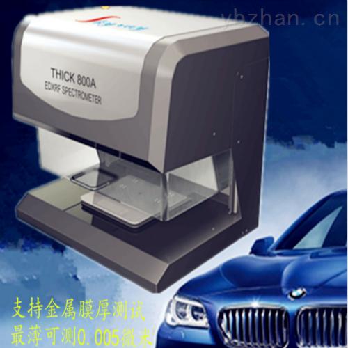 国产X射线电镀膜厚仪