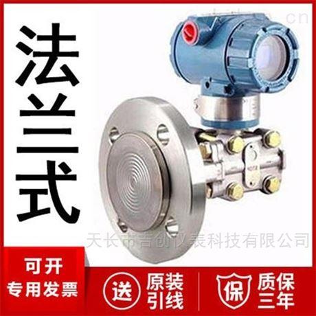 智能远传液位变送器厂家价格 液位传感器