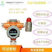 氫氣可燃氣體報警器跳匣