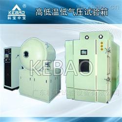 高温低气压试验箱