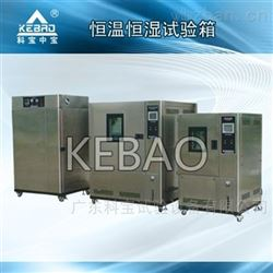 优质可程式恒温恒湿试验箱