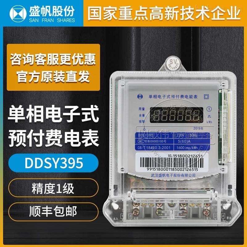 武漢盛帆DDSY395-單相IC卡遠程預付費電表5(40/60)A 220V