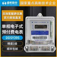 单相远程预付费电表5(60)A精度1级220V