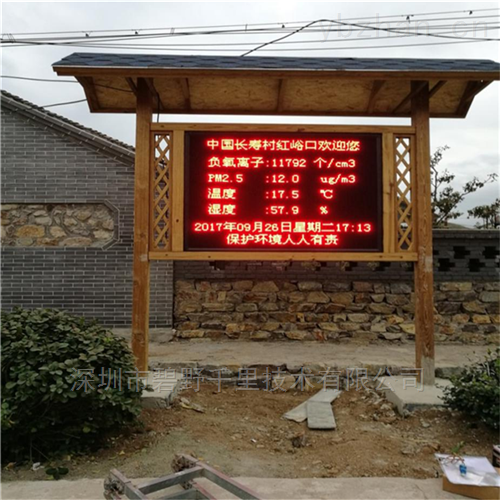 景区负氧离子监测系统松山湖安装案例图