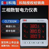 科陆CL7331M三相数智多功能电力仪表