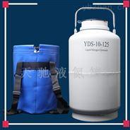 液氮容器-亳州10升大口径液氮罐价格厂家