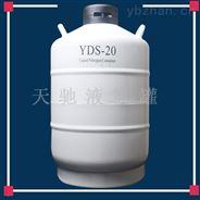 南充天驰YDS-20L工业专用液氮罐价格