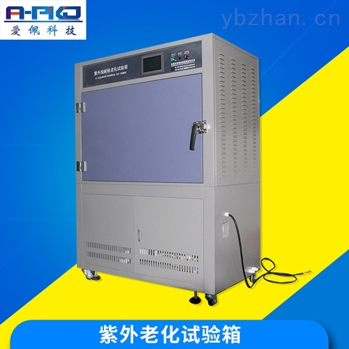 东莞爱佩加速老化UV设备紫外线试验箱