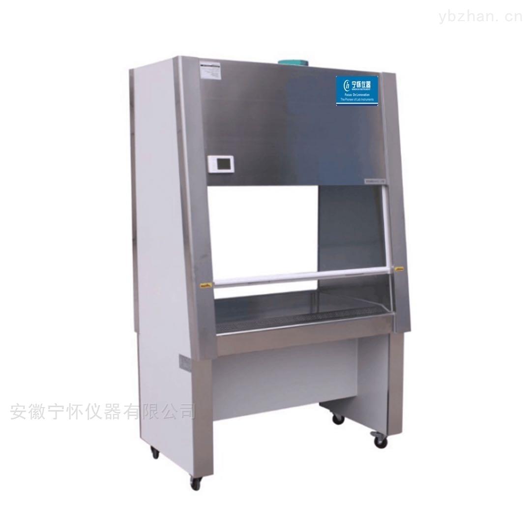 NHC-1300A2-生物安全柜