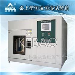 环境温湿度试验箱/80L桌上型恒温恒湿试验箱