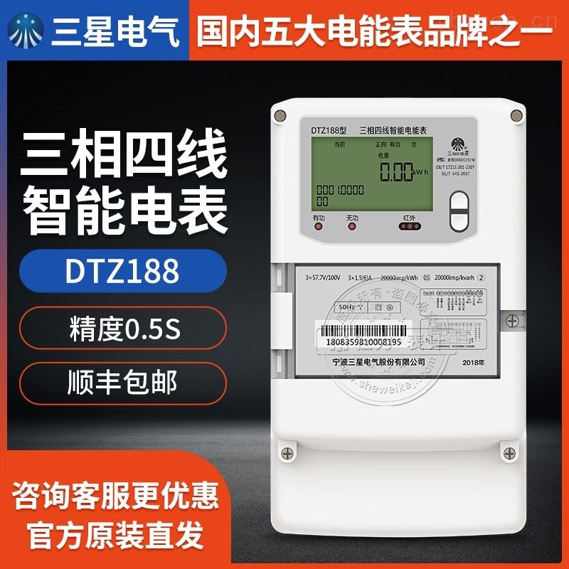 三星DTZ188-三相智能電能表3*220/380V 0.5S級