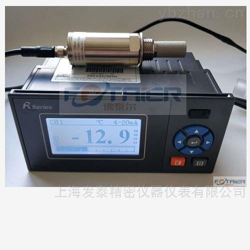 上海發泰智能露點記錄儀