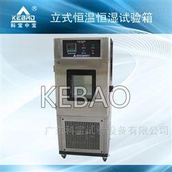 立式恒温恒湿试验箱检测金属制品
