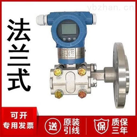 电容式压力变送器厂家价格 压力传感器