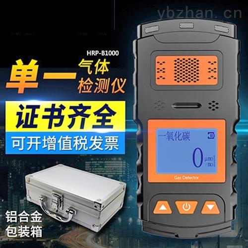 HRP-B1000-便攜式乙烯檢測儀