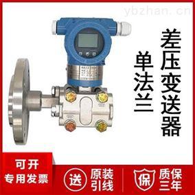 JC-3000-D-FBHT单法兰差压变送器价格法兰式差压传感器厂家