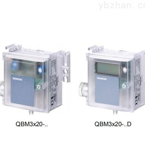 西门子QBM3120-1D房间静压传感器