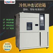 勤卓高品質額溫槍冷熱沖擊環境試驗箱