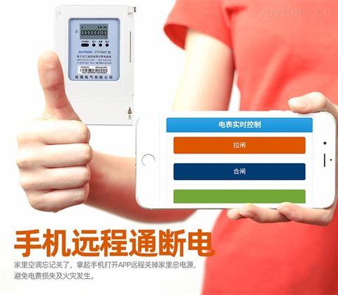 远程三相预付费智能电表厂家