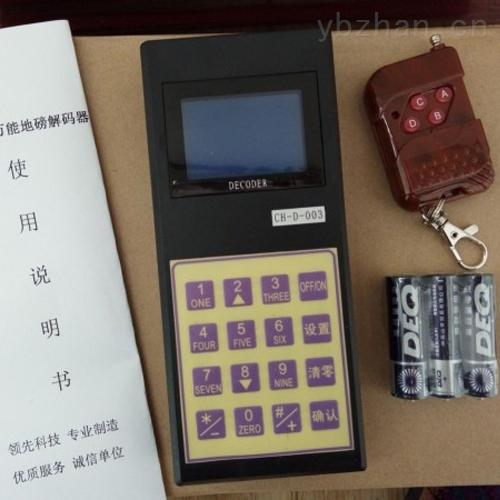 葫芦岛市电子秤解码器多少钱