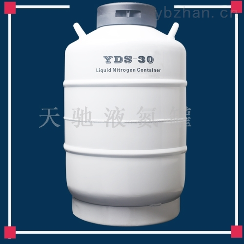 液氮罐-滨州30升冒烟冰激凌生产厂