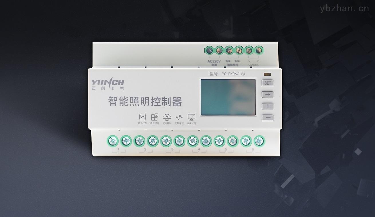 YC-DK04-山东云创YC-DK智能照明控制器 智能控制模块