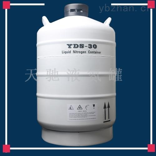 液氮罐-亳州30升大口径液氮罐价格厂家