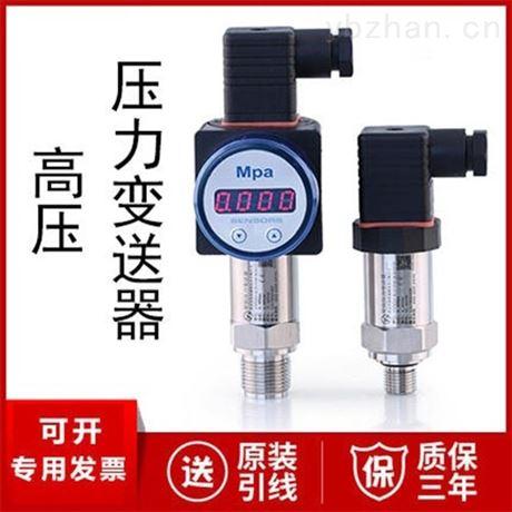 高压压力变送器厂家价格 超高压 压力传感器