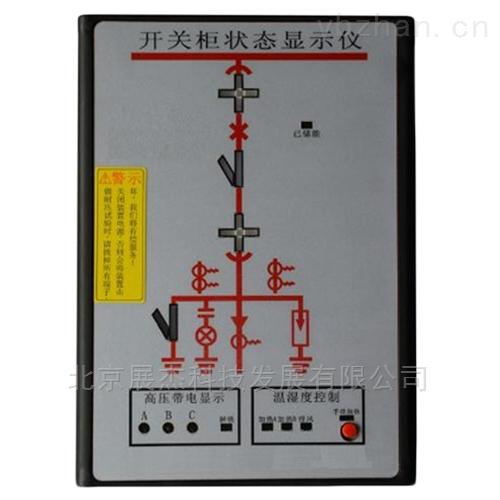 开关柜智能操控装置——状态指示仪