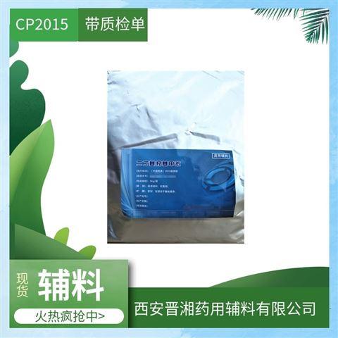 药用级二甲基亚砜药用辅料促渗剂市场价格
