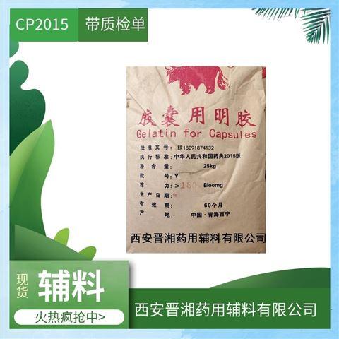 药用级樟脑粉芳香剂药辅有批件申报资质全